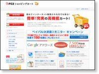 cart-fc2_com001