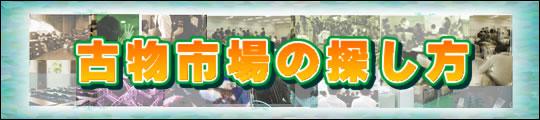 kobutsu-search-method001