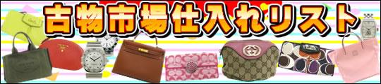 kobutsu-stocking-list003