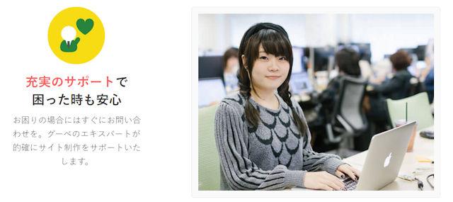 goope-jp-layout04